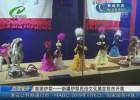 美丽伊犁——新疆伊犁民俗文化展在我市开展