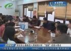 """淮安本土春晚进入录制倒计时  """"创新""""成最大看点"""