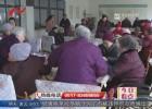 【冬至习俗】包五彩饺子迎冬至   让孤寡老人笑开颜