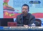 """淮安经济发展集团有限公司开展""""三警一线""""警示教育活动"""