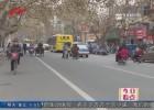 """雪花飘飞之中送走2018   元旦假期我市""""冰冻模式""""继续维持"""