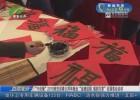 """""""今世缘""""2019淮安迎春大拜年晚会""""金猪送福 福到万家""""征福笔会启动"""