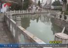 河道护栏存在安全隐患 文明巡访团督促解决