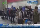 """春运首日车票正式开售  """"候补购票""""功能正式上线"""