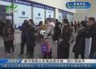 春节假期火车票全面开售  预订要趁早