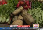 冰冻雨雪天气频繁来袭 我市蔬菜价格应声上涨