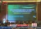 江苏建总控股集团落户淮安生态文旅区