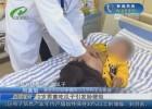 2岁男童吃瓜子引发肠梗阻