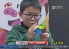 少年宫举办魔方大赛  百名小选手演绎指间魅力