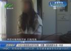 16岁女孩到派出所开证明  民警一查竟离家出走一年多