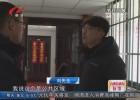 《直通街道办》后续:防火门违规改成防盗门  深圳路社区表示将进行协调