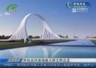 京杭运河淮海路大桥主桥合龙