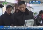 保障春运:汽车南站启用人脸识别系统 警方加大巡逻检查力度