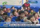 暖冬行动:听讲座 看模型 爱心志愿者为困境儿童送温暖