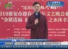 """【关注淮安春晚】""""金猪送福 福到万家""""活动走进月季花园小区"""