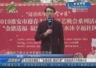 """【关注淮安春晚】""""金猪送福 福到万家""""活动走进日月星城小区"""