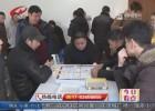 举办残疾人象棋比赛  丰富精神文化生活
