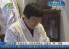 """中医支招:女性冬季养生 注意防""""寒""""保暖"""