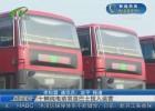 十辆纯电动双层巴士投入运营