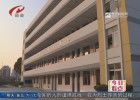 淮阴区今年将新建9所学校