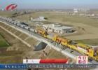 徐宿淮盐铁路淮安段铺轨完成 我市境内两条在建铁路建设快马加鞭