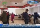 【新春走基层】清江浦区政务服务中心:办事流程更简化 市民办事更方便