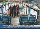 老人腿脚不便  女公交司机主动将其背下车