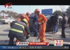 两车相撞三人被困  消防公安紧急救援