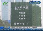 """东冠逸轩:地下停车位""""只售不租"""" 业主不满求维权"""