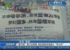 """""""春节游""""预订迎高峰  淮安旅游市场南北""""两头热"""""""