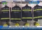 【新春走基层】换装不换使命  消防救援人员节前加大训练量