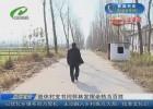 【新春走基层】退休村支书闫怀林发挥余热为百姓
