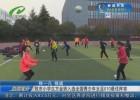 我市小学生方金妍入选全国青少年女足U10最佳阵容