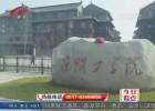 串联淮安区景点   淮安古城旅游专线开通