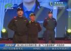 """清江浦公安分局举行第一届""""十大感动瞬间""""评选活动"""
