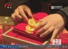 """春节临近黄金饰品销售火  """"猪""""元素?#36164;?#25104;为抢手货"""