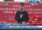 """【关注淮安春晚】""""金猪送福 福到万家""""活动走进学林雅苑小区"""