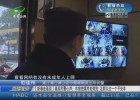 【新春走基层】基层民警心声:年前把案件处理完 让群众过一个平安年