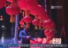 【关注淮安春晚】首次使用升降、平移舞台 呈现出不一样的视觉效果