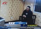 """【文明创建曝光台】无证驾驶还酒驾    被抓后声称""""没有事!"""""""