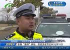 """普桑""""套牌""""奔驰  驾驶员被罚6000元拘15天"""