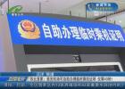 苏北首家:淮安机场可自助办理临时乘机证明 仅需40秒!