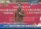 """【关注淮安春晚】""""金猪送福 福到万家""""活动走进新民小区"""