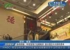 新闻调查:年夜饭预订包厢难求 部分酒店无法提供菜单