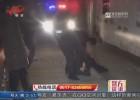 男子深夜醉卧街头 过路市民报警求助
