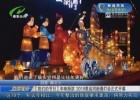 【我们的节日】年味渐浓  2019里运河新春灯会正式开幕