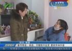 春节将至:保洁、月嫂供不应求 家政市场升温