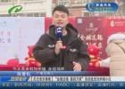 """【关注淮安春晚】""""金猪送福 福到万家""""活动走进加洲城小区"""