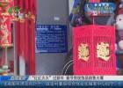"""【我们的节日】""""红红火火""""过新年 春节传统饰品销售火爆"""