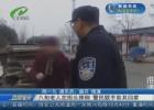 八旬老人在街头摔倒  警民联手助其回家